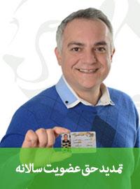 پرداخت حق عضویت