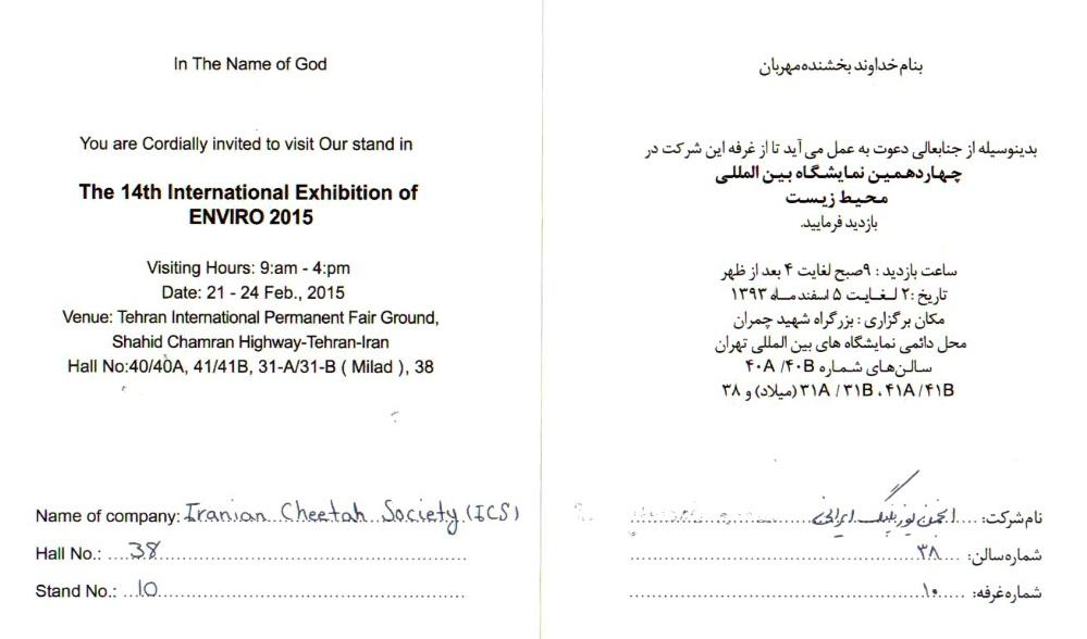 دعوتنامه نمایشگاه محیط زیست 93