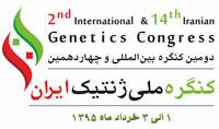 کنگره ملی ژنتیک ایران
