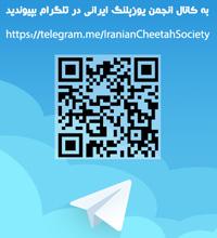 کانال انجمن یوزپلنگ ایرانی
