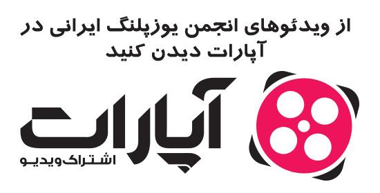 کانال آپارات انجمن یوزپلنگ ایرانی