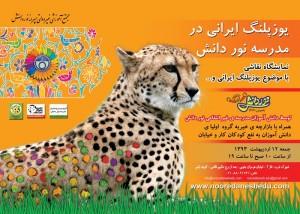 پوستر یوزپلنگ ایرانی - مدرسه نور  دانش