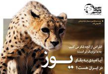 پوستر بیست و هفتمین سمینار حیات وحش