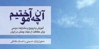 کتاب درسآموختههای انجمن یوزپلنگ ایرانی
