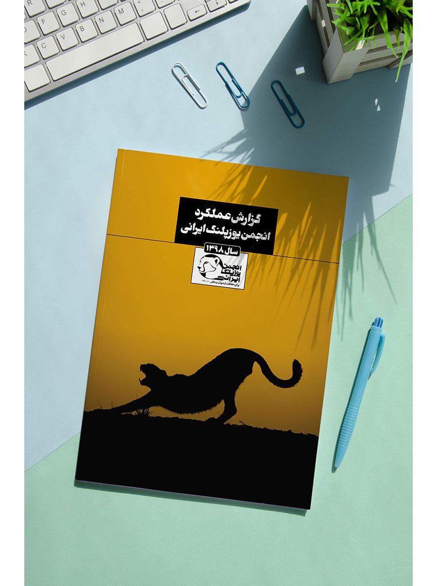 گزارش عملکرد سال ۱۳۹۸ انجمن یوزپلنگ ایرانی