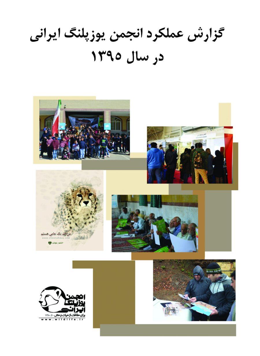 گزارش عملکرد سال ۱۳۹۵ انجمن یوزپلنگ ایرانی