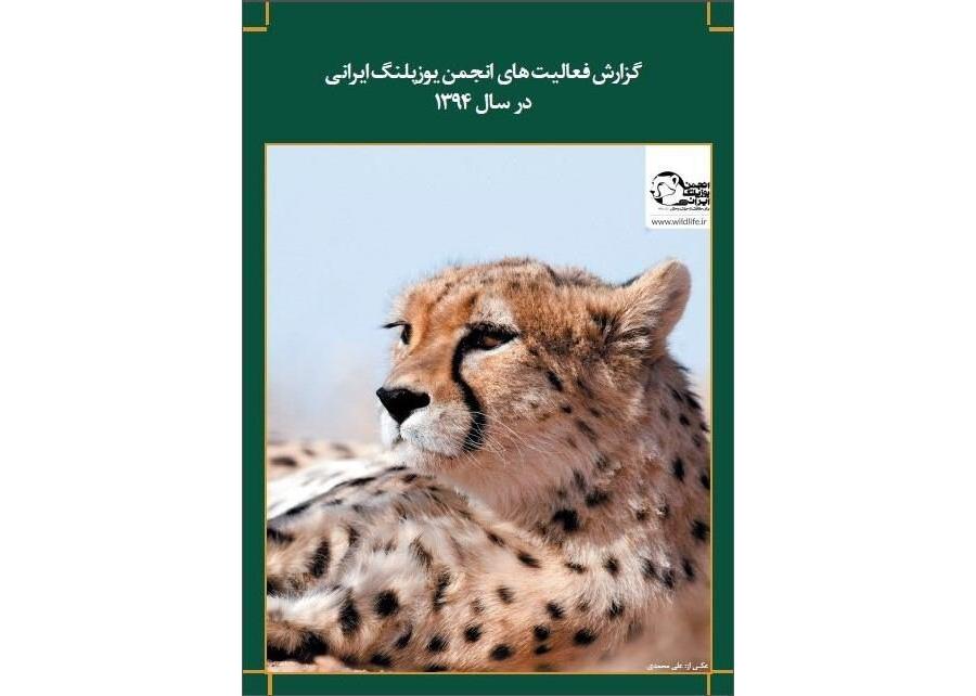 گزارش عملکرد سال ۱۳۹۴ انجمن یوزپلنگ ایرانی